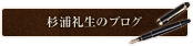 杉浦礼生のブログ